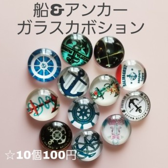 【028】船&アンカーガラスカボション ランダム20個セット