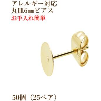 [50個]サージカルステンレス/丸皿ピアス/6mm/キャッチ付き[ゴールド金]金属アレルギー対応/パーツ/金具/素材