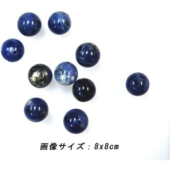 【送料無料】C級品10mm丸玉ラピスラズリ(孔あり)