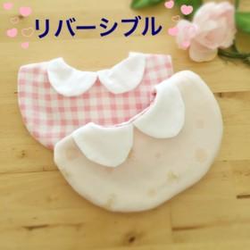 リバーシブルで可愛い 淡ピンクくまちゃん&ピンクチェック 襟つきスタイ