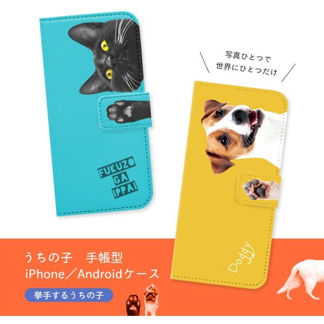 うちの子 手帳型iPhone/Androidケース【挙手するうちの子】