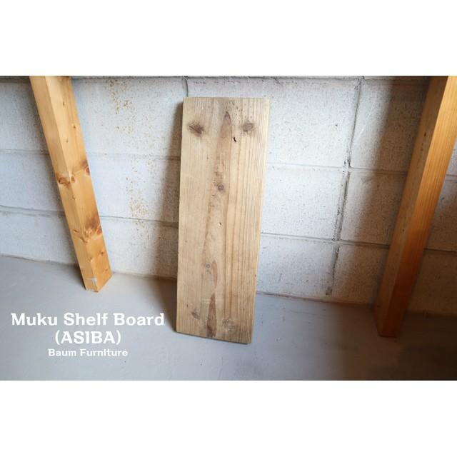 101 [Muku Shelf Board (ASIBA)] 足場板 古材 棚板 無垢材 オイル仕上げ ラフ