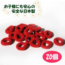 ★クリスマスカラー★ パイルゴム ヘアゴム レッド 約40mm 20個