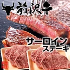 前沢牛サーロインステーキ [170g×3枚]×2個  黒毛和牛 岩手県産