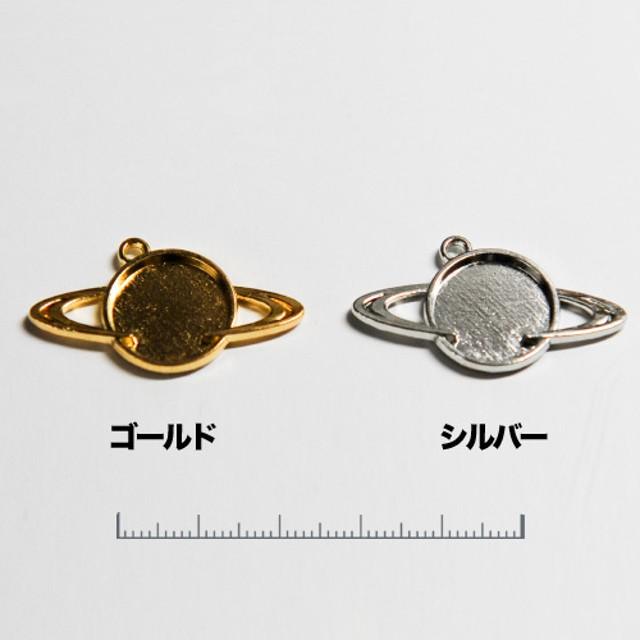 土星チャームミール皿(ゴールド/シルバー)3個 /UVレジン/