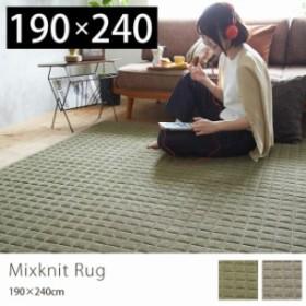 [クーポン対象] ラグマット 洗える おしゃれ 北欧 ラグ カーペット 絨毯 長方形 Mix-knit 190×240 キルティング グリーン グレー キルト