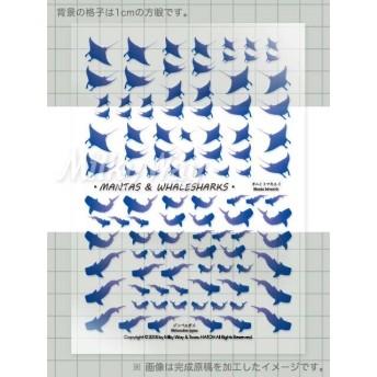 「マンタとジンベエザメ・カラー #2」レジン封入用透明シート