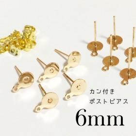 カン付き ピアスパーツ ポストピアス 6mm ゴールド 丸皿 平皿