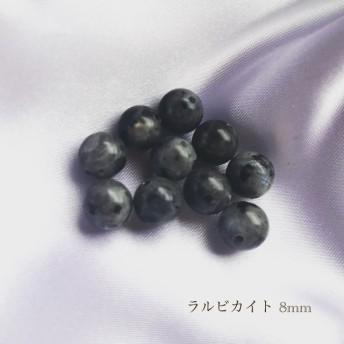 ラルビカイト★8mm