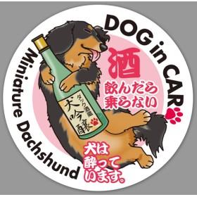 酔いどれ犬ステッカー/ミニチュアダックス-BT