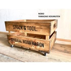 【キャスター付き】収納ボックス M 木箱 木製