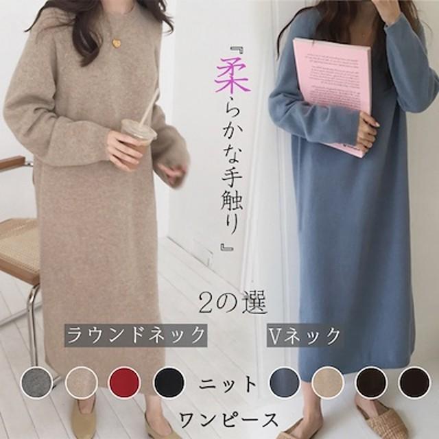 秋冬新品 Vネック ラウンドネック ニットワンピ ゆったり 韓国ファッション 大人可愛い ロングワンピース 高級品質!