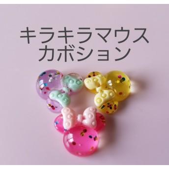 【002】キラキラマウスカボション パーツ3種×2個ずつ