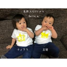 名前入りTシャツ★王冠