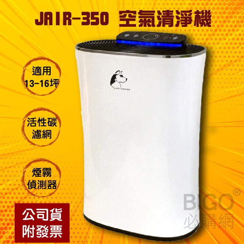 jair-350  負離子潔淨空氣清淨機 淨化器 高效過濾 顆粒活性碳 煙霧偵測 除甲醛 懸浮微粒