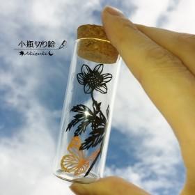 小瓶切り絵:「植物標本」シリーズ ~イチリンソウと蝶~
