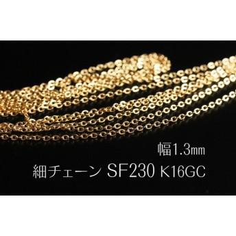 【2m】細SFあずきチェーン《230SF》【K16GC】