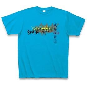 KIGAN◆アート文字◆ロゴ◆ヘビーウェイト◆半袖◆Tシャツ◆ターコイズ◆各サイズ選択可
