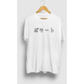 ポテート 癖のある言い方シリーズ ポテトTシャツ