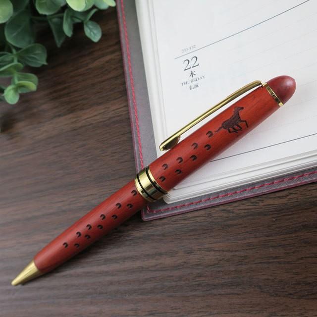 馬選べる☆木製ボールペン(ローズウッド)/回転式☆名入れ無料