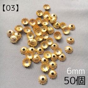 送料無料【03】ビーズキャップ 6mm 50個 350円