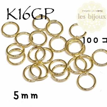 【K16GP】丸カン*5mm*100個[KG-010]