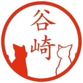 遠くを見つめる黒猫と白猫 イラストはんこ 認印