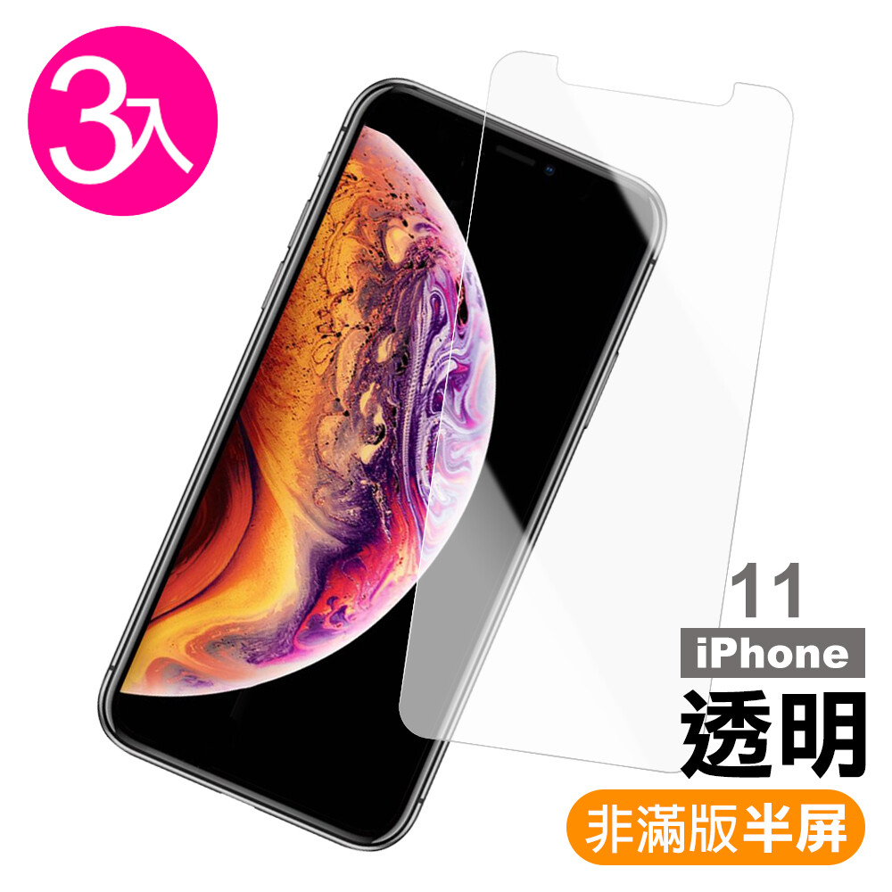 iphone 11非滿版半屏高清透明 9h鋼化玻璃膜 手機螢幕保護貼-超值3入組