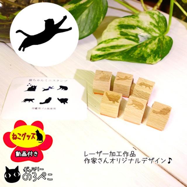 猫ちゃんミニスタンプ ジャンプ bc792-160