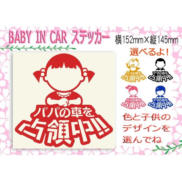 ◆パパ・ママの車を占領中 ベビーインカーステッカー