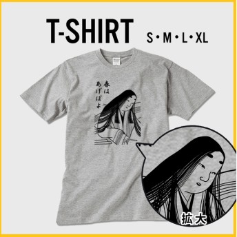 「春はあげぽよ」メンズTシャツ/グレー【送料込】