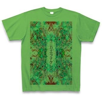 KAGUYAHIME2◆アート文字◆ロゴ◆ヘビーウェイト◆半袖◆Tシャツ◆ブライトグリーン◆各サイズ選択可