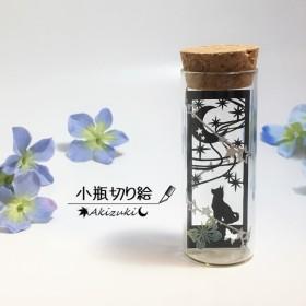 小瓶切り絵:「星降る夜に」シリーズ ~柴犬×天の川~