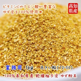 【業務用】高知県産 無添加 特選 「ゆず粉末」 大粒 1kg