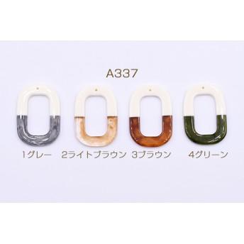 A337-1 6個 品質樹脂チャーム オーバルフレーム 1穴 27×40mm 二色 3x【2ヶ】
