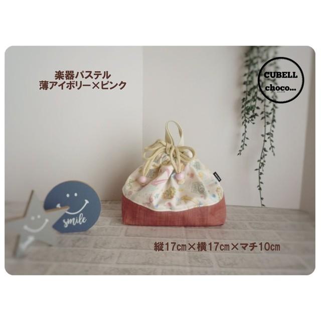 楽器パステル(薄アイボリー×ピンク)☆お弁当袋