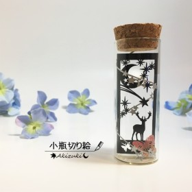 小瓶切り絵:「星降る夜に」シリーズ ~シカ×流れ星~