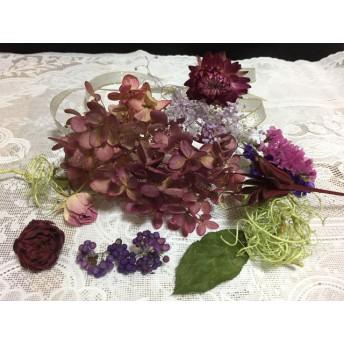 花材 高価な秋色大人パープルボリュームセット