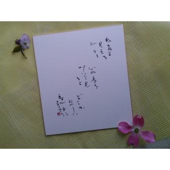 漱石の『我輩は猫である』より色紙に