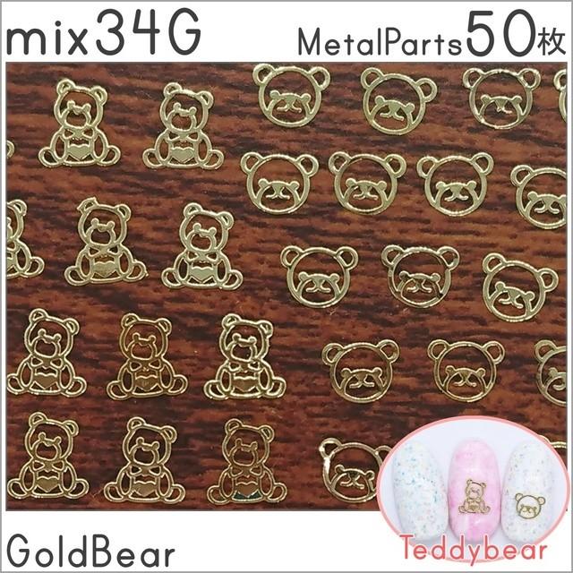 mix34G 極薄メタルパーツ くま テディベア ゴールド 2サイズ 50枚