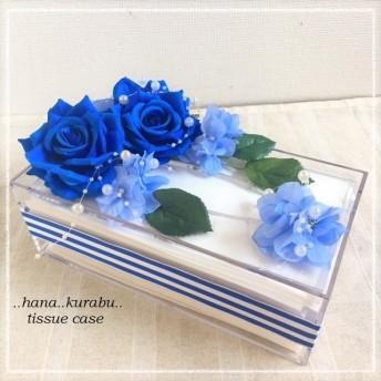 ◆鮮やかなブルーのダイヤモンドローズ【B】◆造花フラワーティッシュケースボックス
