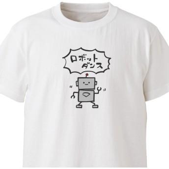 ロボットダンス【ホワイト】ekot Tシャツ 5.6オンスイラスト:タカ(笹川ラメ子)