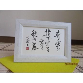 小林一茶*秋の俳句ポストカード書作品