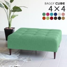 ベンチ ソファファー 背もたれなし ソファーベンチ ソファー 3人掛け 北欧 アンティーク Baggy Cube 4×4 ソフィア