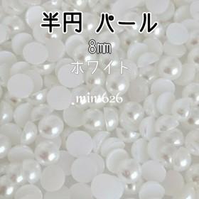 8㎜ 半円パール ホワイト 60粒