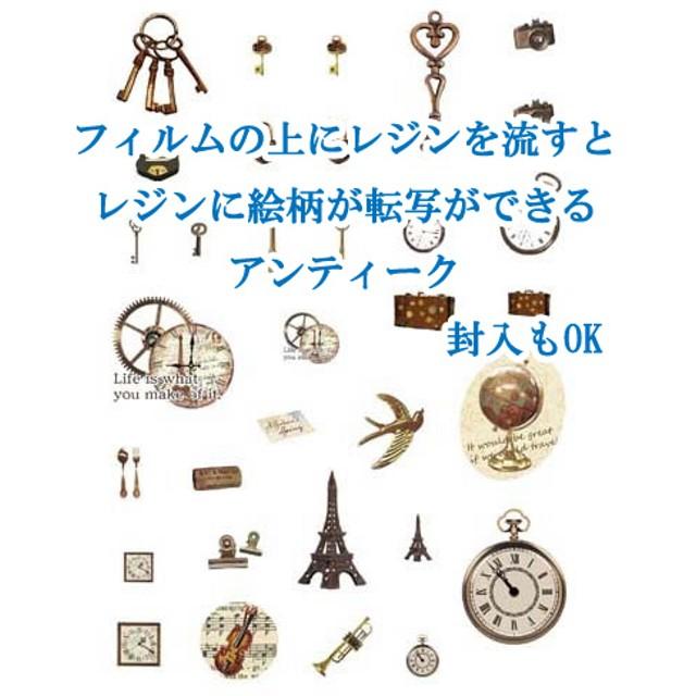 【アンティーク】レジンに転写、封入ができるデザインフィルム 時計 文字盤 鍵