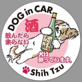 酔いどれ犬ステッカー/シーズー