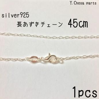 188.silver925 長あずきチェーン 45㎝