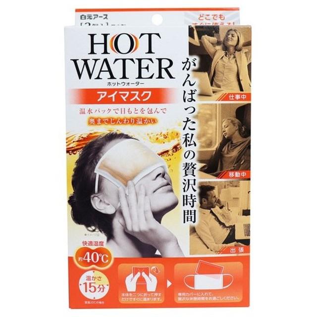 ホットウォーターアイマスク 3個入 ホット アイマスク 保温 冷え対策