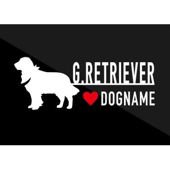 【 屋外OK 】 名前入り♪ 愛犬ステッカー(ゴールデンレトリバー)